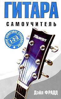 Гитара. Полное пошаговое руководство ( 985-483-235-Х, 978-985-483-984-4,978-985-15-0726-5 )