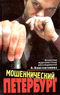 Мошеннический Петербург