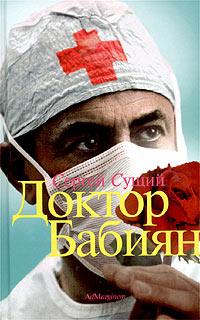 Доктор Бабиян