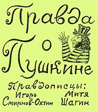 Правда о Пушкине