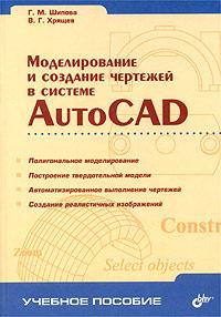 ������������� � �������� �������� � ������� AutoCAD