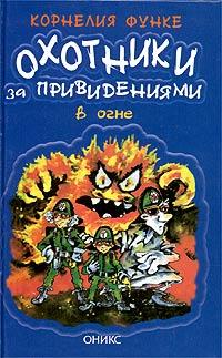 Книга Охотники за привидениями в огне