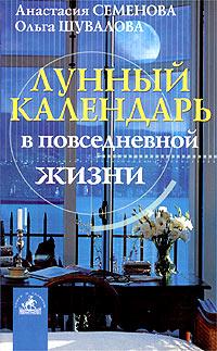 Книга Лунный календарь в повседневной жизни