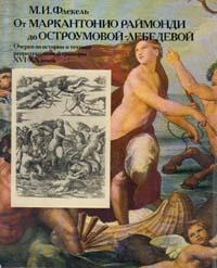 От Маркантонио Раймонди до Остроумовой-Лебедевой. Очерки по истории и технике репродукционной гравюры