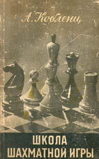 Школа шахматной игры791504Издание выпущено в 1954 году Латвийским Государственным издательством. Сохранность удовлетворительная. Издательский переплёт. В основу книги положены, главным образом, материалы из практики и теоретических исследований советских мастеров. Это закономерно, ибо советские шахматисты, являясь сильнейшими практиками, внесли также огромный вклад в шахматную теорию - вклад, который тщательно изучает весь шахматный мир и без усвоения которого немыслим творческий рост любого шахматиста. Перевод с латышского Н. Каукитис.