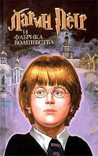 Ларин Петр и фабрика волшебства