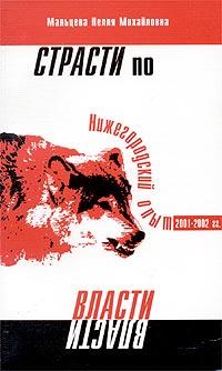 Страсти по власти. Нижегородский опыт 2001-2002 гг. ( 5-881498-135-1 )