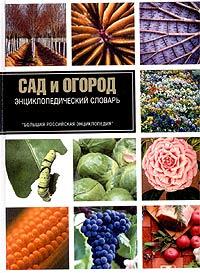 Сад и огород. Энциклопедический словарь