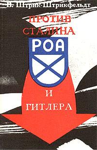 Против Сталина и Гитлера: Генерал Власов и Русское Освободительное Движение ( 5-85824-005-4 )