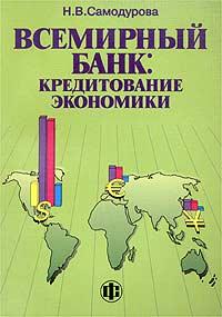 Всемирный банк: кредитование экономики ( 5-279-02668-9 )