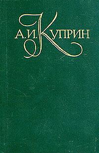 А. И. Куприн. Собрание сочинений в пяти томах. Том 2