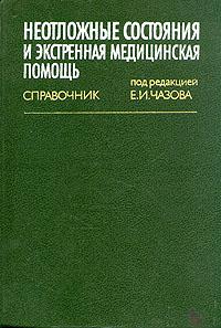 Книга Неотложные состояния и экстренная медицинская помощь. Справочник