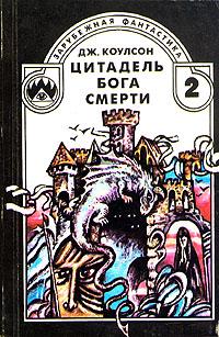 Цитадель бога смерти