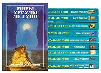 Миры Урсулы Ле Гуин (комплект из 12 книг)