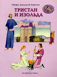 Мифы Западной Европы. Тристан и Изольда ( 5-7793-0525-0 )