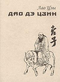 Дао Дэ Цзин. Два Вектора на Графике Первоединства. Лао Цзы