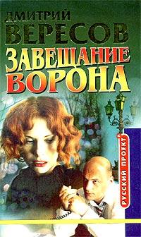 Завещание Ворона. Дмитрий Вересов