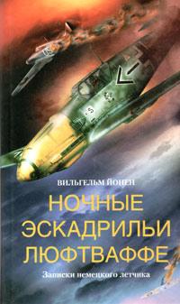 Ночные эскадрильи люфтваффе. Записки немецкого летчика ( 5-9524-0730-7 )