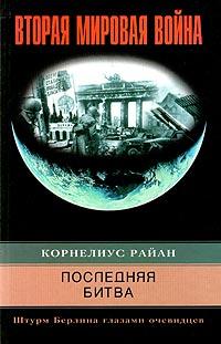 Книга Последняя битва. Штурм Берлина глазами очевидцев