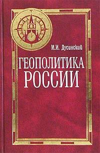 Геополитика России ( 5-89097-045-3 )