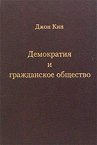 Демократия и гражданское общество ( 5-89826-088-9 )