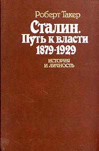 Сталин. Путь к власти 1879 - 1929. История и личность