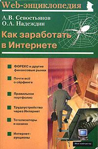 Книга Как заработать в Интернете
