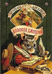 Книга Колокол Джозефа