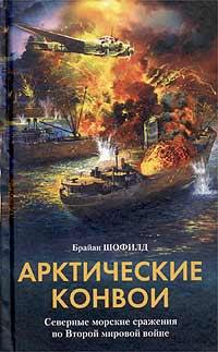 Арктические конвои. Северные морские сражения во Второй мировой войне ( 5-9524-0672-6 )