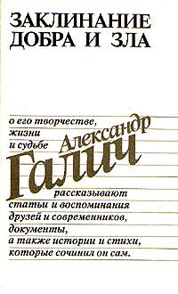 Заклинание добра и зла. Александр Галич - о его творчестве жизни и судьбе
