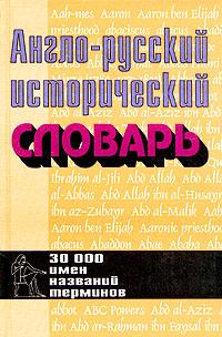 Англо-русский исторический словарь