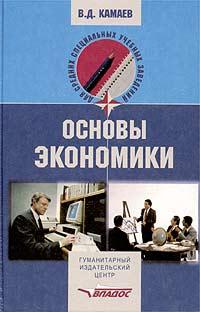 Основы экономики ( 5-691-01004-2 )