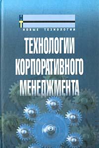 Технологии корпоративного менеджмента ( 5-241-00254-5 )