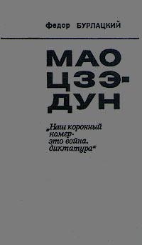 "Мао Цзэ-Дун. ""Наш коронный номер - это война, диктатура"""