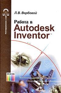 ������ � Autodesk Inventor