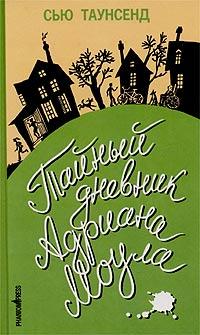 Книга Тайный дневник Адриана Моула