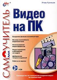����������� ����� �� �� (+ CD-ROM)