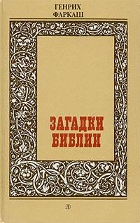 Книга Загадки Библии