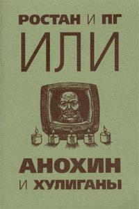 Ростан и ПГ, или Анохин и хулиганы