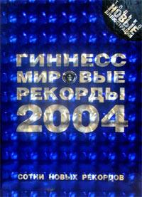 Гиннесс. Мировые рекорды 2004