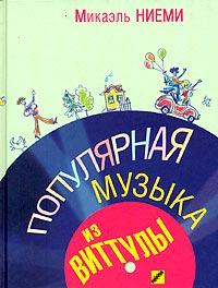 Книга Популярная музыка из Виттулы