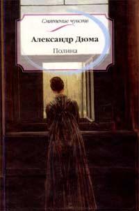 Книга Полина
