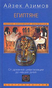 Книга Египтяне. От древней цивилизации до наших дней
