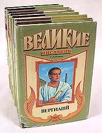 """Серия """"Великие писатели"""" (комплект из 7 книг)"""