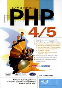 Самоучитель PHP 4/5