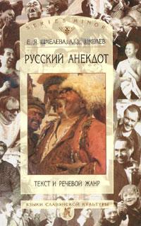 Русский анекдот. Текст и речевой жанр ( 5-94457-070-9 )