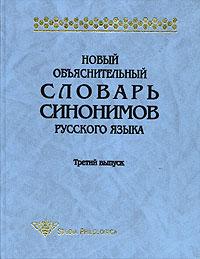 Новый объяснительный словарь синонимов русского языка. Выпуск 3
