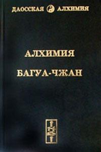 Алхимия Багуа-чжан. Земля. Чом