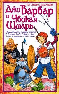 Книга Джо Варвар и Чвокая Шмарь