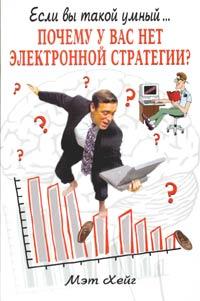 Почему у вас нет электронной стратегии? Базовое руководство по онлайновому бизнесу ( 5-8183-0653-4, 0-7494-3727-8 )